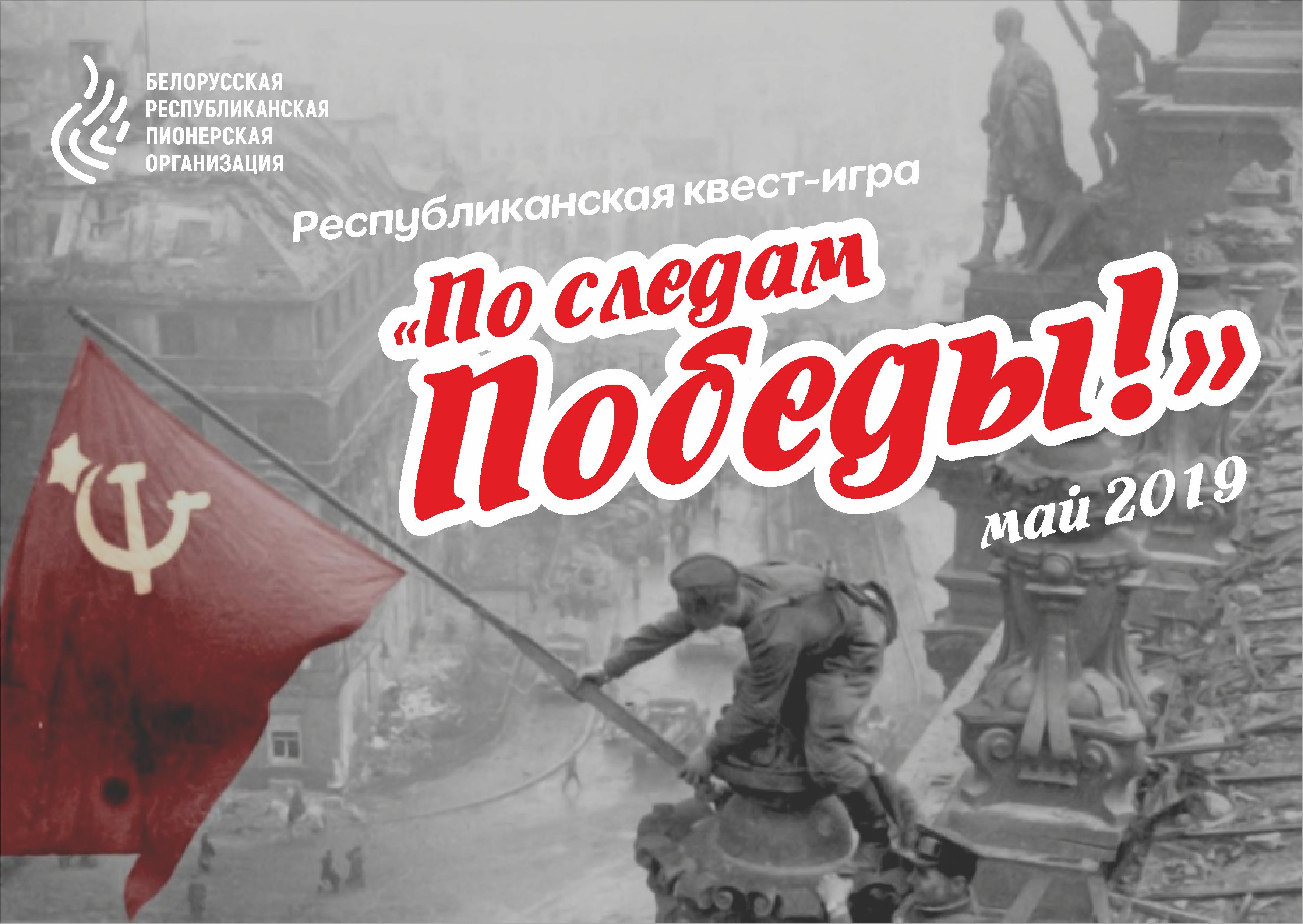 Определены победители первых двух недель онлайн-квеста «По следам Победы».